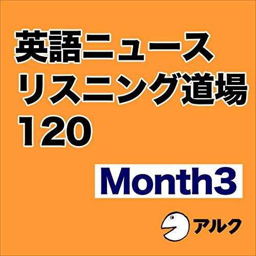 英語ニュースリスニング道場 120 Month 3 (アルク) | アルク