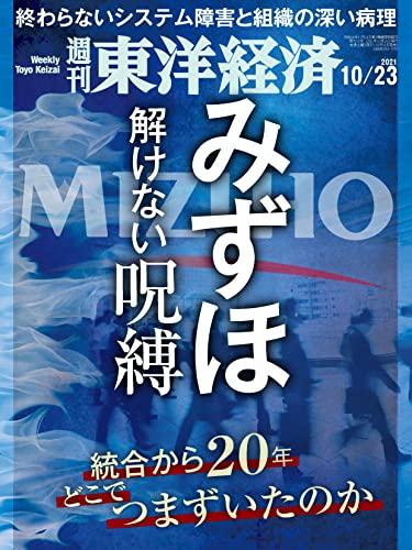 [雑誌] 週刊東洋経済 2021年10月23日号