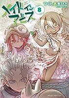 メイドインアビス(8) (バンブーコミックス)