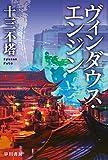 ヴィンダウス・エンジン (ハヤカワ文庫JA)
