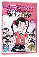欢乐梦想家小豆子:小豆子的美女新同学