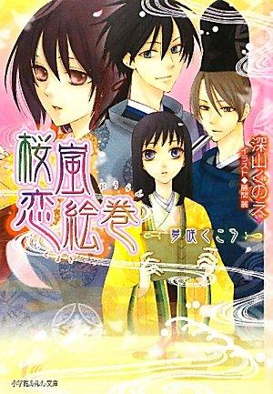 桜嵐恋絵巻 ~夢咲くころ~ (ルルル文庫)