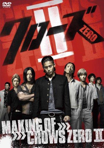 メイキング オブ クローズZEROII [DVD]