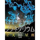 バーチャル・プラネタリウム 自宅で愉しむ「全天88星座」の世界