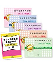 宮本看護専門学校直前対策合格セット問題集(5冊)+願書最強ワーク