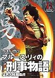 ブルース・リィの『刑事物語』[DVD]
