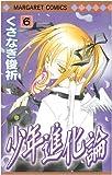 少年進化論 6 (マーガレットコミックス)