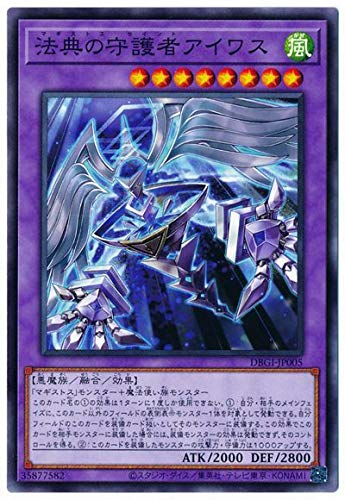遊戯王 第11期 DBGI-JP005 法典の守護者アイワス