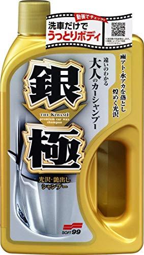 ソフト99 銀極シャンプー「淡色系メタリック」 B01AWF32LG 1枚目