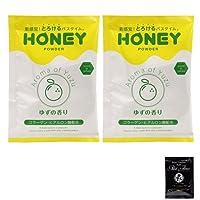 【honey powder】(ハニーパウダー) ゆずの香り 粉末タイプ×2個 + 入浴剤プチフルール1回分セット