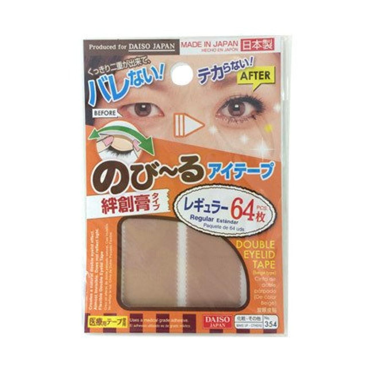 謝る最小化するブランデーdaiso ダイソー のび~る アイテープ  絆創膏 レギュラー 64枚 ×2パック