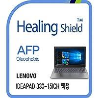 Healingshield/ヒーリングシールド ノートパソコン液晶保護フィルム(Lenovo Ideapad 330-15ICH用)