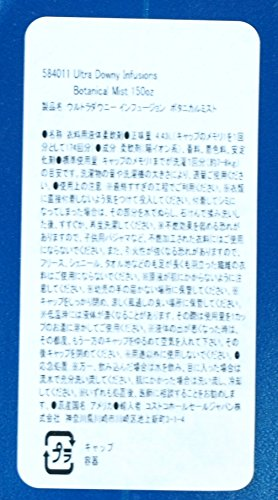 シナジートレーディング ダウニー インフュージョン ボタニカルミスト 4.43L