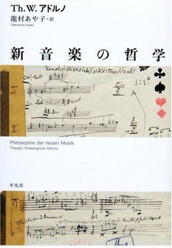 新音楽の哲学