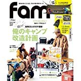 fam Summer Issue 2019 (三才ムック)