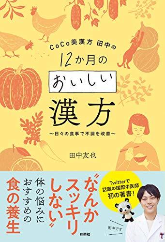 CoCo美漢方 田中の 12か月のおいしい漢方~日々の食事で不調を改善~
