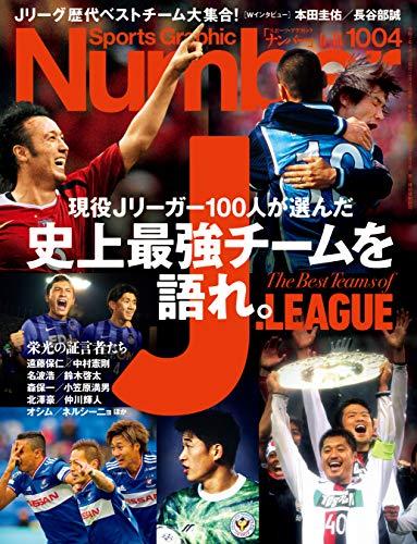 Number(ナンバー)1004号[雑誌]