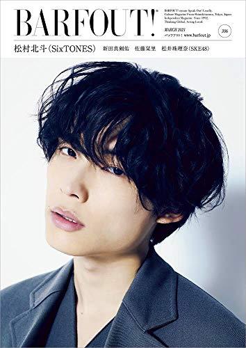 BARFOUT! バァフアウト! 2021年3月号 MARCH 2021 Volume 306 松村北斗(SixTONES) (Brown's books)