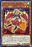 ネフティスの祈り手 スーパーレア 遊戯王 ヒドゥン・サモナーズ dbhs-jp002