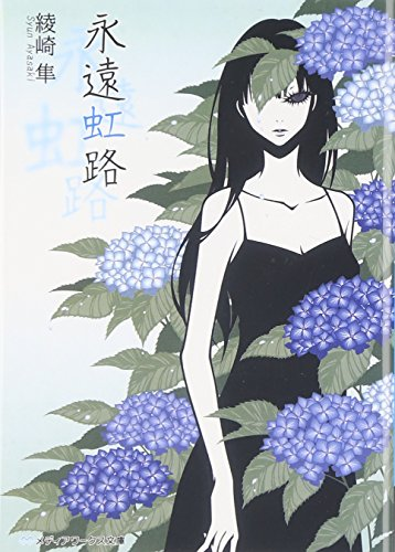 永遠虹路 (メディアワークス文庫)