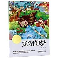 大白鲸原创幻想儿童文学优秀作品·龙湖仙梦