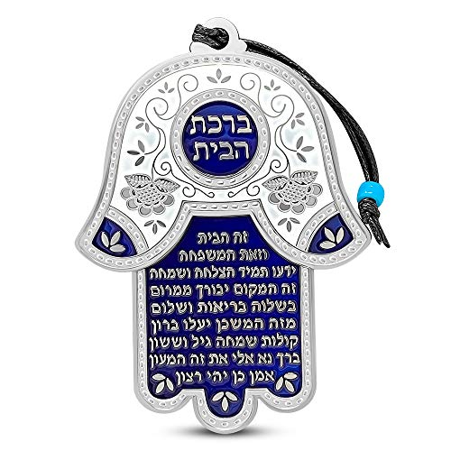 My Daily Styles Blessing Home Good Luck Wall Decor Hamsa - Made in Israel - Hebrew