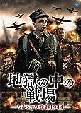 地獄の中の戦場 -ワルシャワ蜂起1944-[DVD]