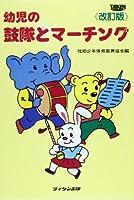 幼児の鼓隊とマーチング (タイケン保育実技選書)