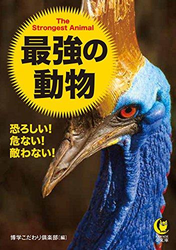 恐ろしい!危ない!敵わない! 最強の動物 (KAWADE夢文庫)