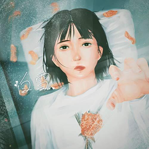 マルシィ【ワスレナグサ】歌詞の意味を解説!君の夢に何を感じている?離れても変わらない僕の想いを深読みの画像