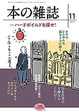 本の雑誌461号2021年11月号