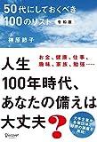 50代にしておくべき100のリスト 令和版 - 榊原 節子
