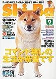 Shi-Ba (シーバ) 2009年 09月号 [雑誌]