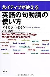 英語の句動詞の使い方