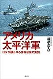 アメリカ太平洋軍 日米が融合する世界最強の集団