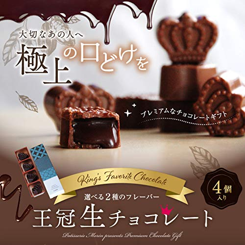 モリンホールディングス『王冠生チョコレート』