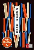 読書間奏文 無料試し読み版 (文春e-book)