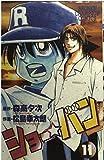 ショー☆バン 11 (少年チャンピオン・コミックス)