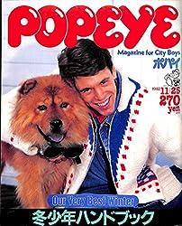 POPEYE (ポパイ) 1982年11月25日号 Over Very Best Winter 冬少年ハンドブック