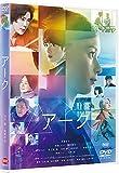 Arc アーク[DVD]
