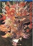 カラワンギ・サーガラ〈1〉密林の戦士(ラグ・カオヤイ) (角川文庫―スニーカー文庫)