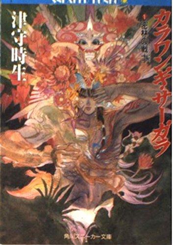 カラワンギ・サーガラ〈1〉密林の戦士(ラグ・カオヤイ) (角川文庫―スニーカー文庫)の詳細を見る