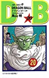 DRAGON BALL 20 (ジャンプコミックス)