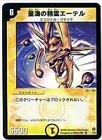 デュエルマスターズ/DM-02/1/VR/星海の精霊エーテル