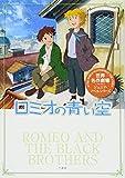 世界名作劇場/ロミオの青い空 (世界名作劇場ジュニア・ノベルシリーズ)