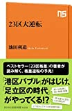 23区大逆転 (NHK出版新書 528) - 池田 利道