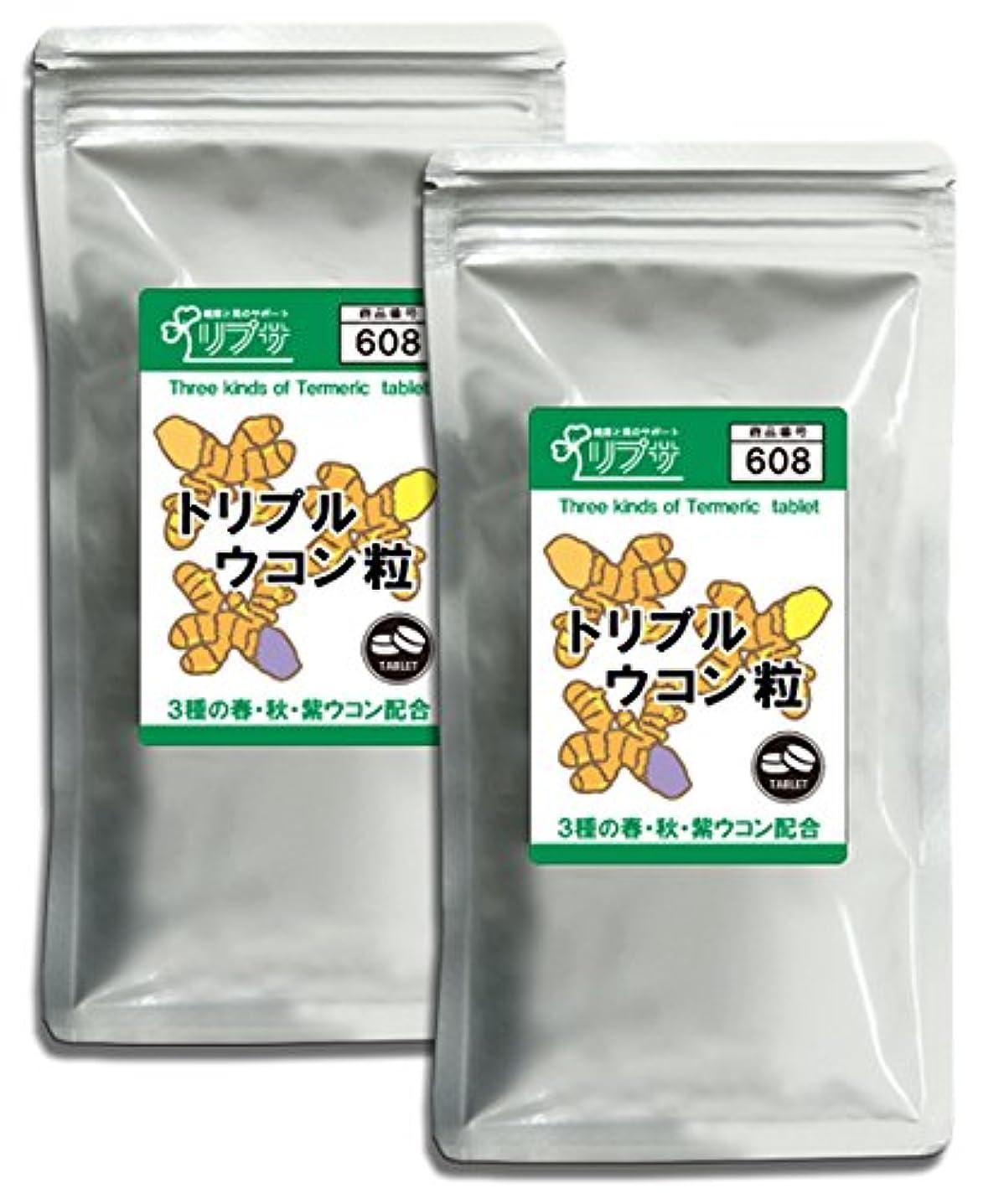 耕す紛争チャーミングトリプルウコン粒 約3か月分×2袋 T-608-2