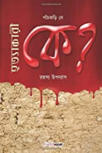 Hatyakari Ke?: Bengali Detective Novel