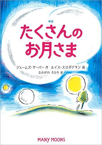 物語 たくさんのお月さま (児童書)