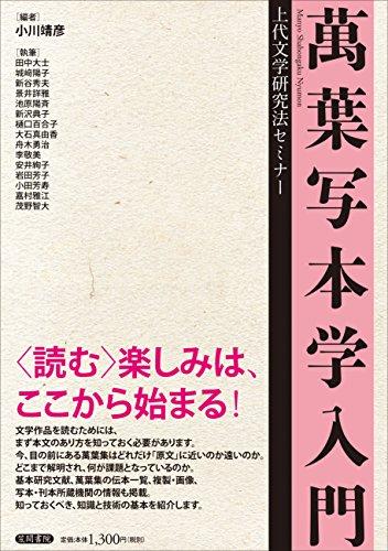萬葉写本学入門: 上代文学研究法セミナー